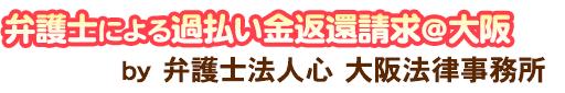 弁護士による過払い金返還請求@大阪